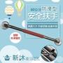 【新沐衛浴】60CM不鏽鋼安全扶手/防滑型/浴室安全扶手(不銹鋼扶手 白鐵扶手 防滑 MIT)