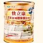 快立康全家補體營養奶粉