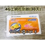 台哥大 儲值卡 OK 4G 預付卡 面額 499 30天上網吃到飽 台哥大補充卡 預付卡 儲值卡 499(限4G)