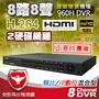 馥鴻 VACRON 8路 8聲 960H / IP CAM 混合型 監視 監控 錄影主機 DVR H.264 雙向對講 台灣大廠