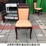 永鑽二手家具 精美古典實木軟墊餐椅 二手餐椅 木頭椅 二手實木餐椅