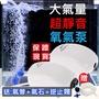 【全台最低價|2種款式】氧氣泵|靜音|魚缸|水族箱|沖氧泵|充氣|打氧氣|充氧泵|增氧機|打氣機|氣汞|空氣幫浦|氣泡石
