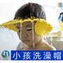 小孩洗澡帽 可調節嬰兒幼兒洗髮帽 剪髮帽 嬰兒防水浴帽 防水護耳神器 兒童浴帽 寶寶洗頭帽 金魚造型洗澡帽