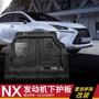 LEXUS-凌志/雷克薩斯NX300 NX200 NX200T NX300H 改裝3d塑鋼發動機下護板