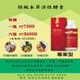 [養生好食] 萬寶祿 特級本草酵素 專業型 神奇酵素 保健 養生