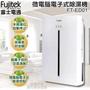 Fujitek 富士電通 負離子微電腦電子式除濕機 FT-ED01(全新品 免運費 )