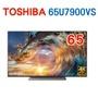 贈電子鍋TOSHIBA 東芝 65型 4K聯網LED顯示器 65U7900VS (送基本安裝)$31000贈藍牙音響