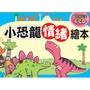 (現貨!!)小恐龍情緒繪本套裝(6書6CD)(珍藏版)
