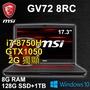微星 GV72 8RC-078TW 17.3
