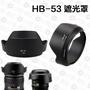 HB-53 副廠 遮光罩 Nikon 尼康AF-S 24-120mm f/4G ED VR 可反扣 遮光罩 HB53