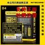 ✅正版 Nitecore D4 奈特科爾 智能充電器可充26650 18650 帶防偽標 New i4 Q4