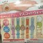 現貨!日本扭蛋 角落生物 手錶
