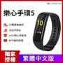 【樂心Lifesense】智能健康手環Mambo 5 Pro(台灣繁中版-原廠公司貨)