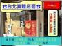 ☀台北實體店☀ SANLUX 台灣三洋 15公斤 定頻直立式洗衣機  SW-15AS6