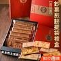 【嘉冠喜】美食教主推薦鈔票煎餅提袋禮盒