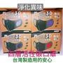 淨新 森護深呼吸系列3D四層活性碳口罩共100入/2盒