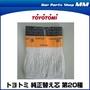 現貨TOYOTOMI TTS-20 煤油暖爐棉芯 日本原裝部品