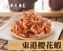 東港櫻花蝦 120g 林太太魚鬆專賣店