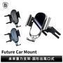 【Baseus倍思】未來重力車用手機支架 (適用圓形出風口) 車用出風口 手機出風口 手機支架