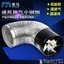 排氣扇 管道風機排氣扇廚房換氣扇6寸排煙機排風扇強力抽風機衛生間靜音 BBJH