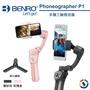 【BENRO 百諾】手機三軸穩定器 Phoneographer P1(勝興公司貨)