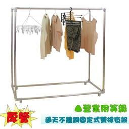 通天不鏽鋼固定式雙桿衣架 營業用等級厚管 超大款式 金屬接點 不易風化碎裂 曬衣架