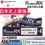 【 汽批嚴選 】NGK 日本貨 BKR5ERX11P 最高等級 火星塞 RX 釕合金 火星塞 ALTIS WISH
