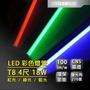 【立明 LED】LED T8 彩色燈管 4尺18W 彩色燈管/藍色/紅色/綠色 燈管 展示燈 氣氛燈 特殊燈管