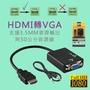 隨插即用 IPC-9X 高畫質 HDMI 轉 VGA 影像轉換線 支援3.5mm音源輸出 1080P 畫質優良
