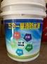 五合一單液防水膜 防水膠 包晴天