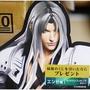 Final Fantasy VII REMAKE ㄧ番賞 最終賞 賽菲羅斯