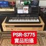 #密斯樂器 Yamaha PSR-S775 全新原廠公司貨 現貨免運 電子琴 61鍵 電子伴奏琴 S775