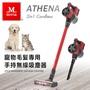 Mdovia Athena M9 無線手持吸塵器