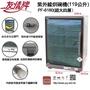 (1+1超優惠)友情牌PF-6180【超大四層】119公升紫外線烘碗機