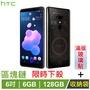 HTC EXODUS 1 6G 128G 6吋 區塊鏈 U12+ [贈收納袋+滿版玻璃貼]