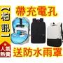【買就送防水罩!】零負重雙肩包防盜背包充電包防水包防盜包休閒 USB充電背包 防潑水電腦包 Picano