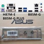 《倒店貨》 ASUS 華碩 H87M-E、B85M-G PLUS、B85M-G 全新原裝 後檔板 後檔片