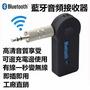 藍牙接收器3.5mm無線4.0藍牙適配器aux車載藍牙音頻接收器轉換器