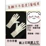 妮芙露負離子手套,雙層方巾手套(1雙)