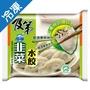及第韭菜水餃 950g【愛買冷凍】
