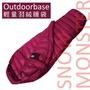 【露營趣】Outdoorbase 24523 Snow Monster 600g頂級法國白鴨絨FP700+UP 極輕量羽絨睡袋 登山 露營 自助旅行打工 非Ferrino mont-bell