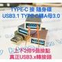 (10元運費) OTG轉接頭 USB3.0轉TYPE-C 接隨身碟 OTG / TYPE C 轉接頭 TYPEC公轉母