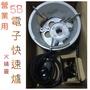《火精靈》5B電子快速爐 爐心(550元)