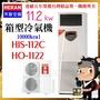【禾聯冷氣】11.2kw10000kcal落地箱型氣冷式營業用冷氣《HIS-112C/HO-1122》