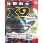 【釣具便宜購GoGo~】團購便宜價+免運-外礁勇士 X9 ( 白 ) - 整箱12包 團購價:一箱1200元