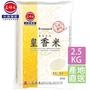 【三好米】產地直送皇香米2.5Kg(泰國香米)