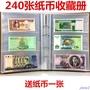 240張紙幣冊錢幣收藏冊人民幣紙鈔冊紀念鈔保護冊紙幣收集袋