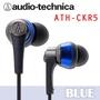 鐵三角 audio-technica  ATH-CKR5 耳道式耳機 ATH-CKM500 新款 閃電藍