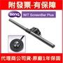 免運 附發票  BenQ WiT ScreenBar Plus 螢幕智能掛燈(有線控制)   冷暖雙色 自動補光 不反光