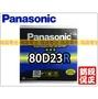 彰化員林翔晟電池-全新 免加水汽車電池 國際牌Panasonic 80D23R(75D23R加強)舊品強制回收 安裝工資另計